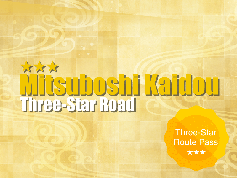 3つ星街道 - About Three-Star Route Option Ticket