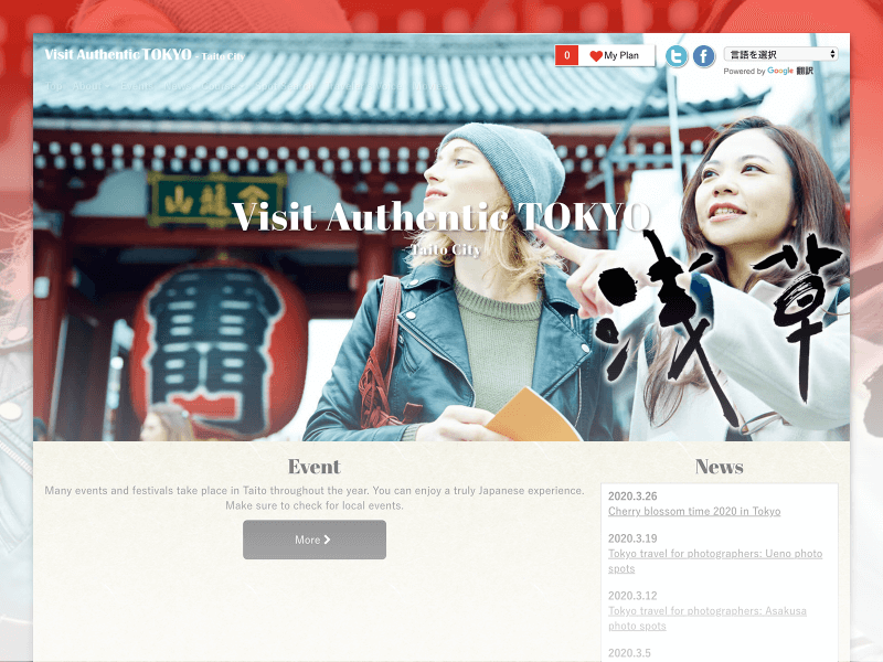 Visit Authentic TOKYO - Taito City